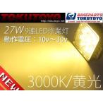 27W 9連LED作業灯 ワークライト 広角 10v~30vに 集魚ライト・キャンプ 角型 黄 2個