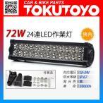72W LED作業灯 狭角 24発 ワークライト 汎用 12V/24Vに 黄