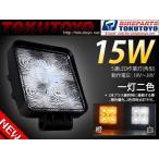 15W 5連LED作業灯ハイパワー 10v~30vに ワークライト 広角 橙/白