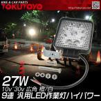 27W 9連LED作業灯 ワークライト  広角 10v~30vに 橙/白