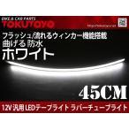 12V 汎用 LEDテープライト ラバーチューブ フラッシュ/流れるウィンカー機能 曲げる 防水 45CM 白/黄切替 TOKUTOYO(トクトヨ)