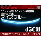 12V 汎用 LEDテープライト ラバーチューブ フラッシュ/流れるウィンカー機能 曲げる 防水 45CM 水色/黄切替 TOKUTOYO(トクトヨ)(クーポン配布中)