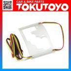 アルファード/ヴェルファイア30系 LEDシフトゲートイルミネーション シフトレンジ切り替えタイプ 赤/白 TOKUTOYO(トクトヨ)