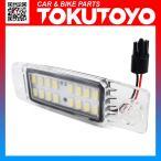 トヨタ LED ライセンスライト ナンバー灯 白 N08-8 ハイエース/ヴァンガード/レジアスエースバン用 キャンセラー内蔵