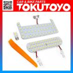 トヨタ アクア NHP10/ヴィッツ後期 高輝度 LEDルームランプ ラゲッジランプ SMD82個 6000K 室内灯 3点 TOKUTOYO(トクトヨ)