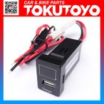 トヨタ車用 USBポート 電圧計/青LED付 スイッチホールカバー スイッチパネル TOKUTOYO(トクトヨ)