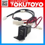 トヨタ 2USBポート シガーソケットから電源取出カプラ USB電源供給 増設USB 5V 3.1A 青LED点灯 蓋付き ヒューズ付き 約34mm×23mm TOKUTOYO(トクトヨ)