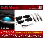 【特価】レクサスNX インサイド ドアハンドルイルミネーション LEDイルミ インナーハンドル アイスブルー TOKUTOYO(トクトヨ)(クーポン配布中)