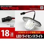 フィット ハイブリッド GP系 LEDライセンスライト 白 1個 N08-6 TOKUTOYO(トクトヨ)(クーポン配布中)