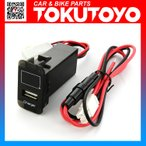 スズキ ワゴンR アルト LED発光/赤 デジタル 増設USBポート 車載 充電器 電圧計 スイッチホールカバー 約40mm×22mm TOKUTOYO(トクトヨ)