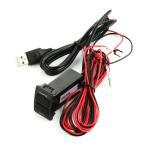 マツダ用 純正スイッチホール用 USBポート 充電/オーディオ中継可 車載用 増設USBポート スマホ充電器 TOKUTOYO(トクトヨ)