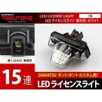 LEDライセンスライト 白N03-8 DAIHATSU タント/タント カスタム/ムーヴカスタム/ミラジーノ用(クーポン配布中)