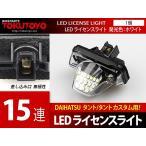 LEDライセンスライト ナンバー灯 白 1個 N03-8 ダイハツ タント、タントカスタム L350 L360 L375 L385用(クーポン配布中)