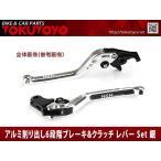 ブレーキ&クラッチ レバーセット アルミ 削り出し 6段階 ビレットレバー 銀 VTR250/ブロス/VT1300CXに TOKUTOYO(トクトヨ)