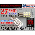 S25D/BAY15d/1157 3ChipSMD27連 LEDダブル球 赤 2段照度 2個 TOKUTOYO(トクトヨ)