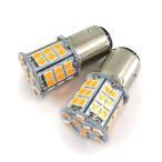 S25D/(2835) (24+21)SMD45連 LEDダブル球 アンバー/アンバー 強弱2段照度 2個 TOKUTOYO(トクトヨ)