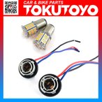 S25D/(2835) (24+21)SMD45連 LEDダブル球 アンバー/アンバー ダブルソケット付き 強弱2段照度 2個 TOKUTOYO(トクトヨ)