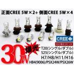在庫一掃セール H7 ALL CREE 30W フォグランプ 白 ホワイト 無極性 2個 12V対応