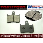 GSXR1000-K1~K6-01~06-R リア ブレーキパッド T254