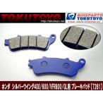 XL1000V/X11-バラデロ/SC42-99~06/00~04-F&R ブレーキパッド T261(クーポン配布中)