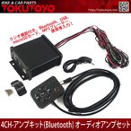 Bluetooth4.1 4CH オーディオアンプセット 外付コントローラー付き バイク車載用 MAX出力4x35W
