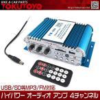 オーディオ アンプ リモコン付 ハイパワー MAX320W ステレオ 4CH出力 USB/SD等MP3/FM対応