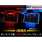 LEDナンバーフレーム 12連 アクリルプレート 2色発光 赤/青 オートバイ用