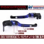 CBR600RR/1000RR CNC加工ブレーキ&クラッチ レバー伸縮/可倒式(黒/青)