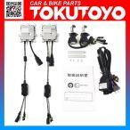 H4 Hi/Lo スライド 35W 6000K 12V フォルツァMF06/08用 HIDキット 2灯分 ヘッドライト フォークランプ等に TOKUTOYO(トクトヨ)