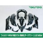 特価 フォルツァ-S/X MF06 外装カウル 1式  9点セット ダークグリーン