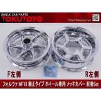 ホンダ フォルツァ MF10 純正ホイール専用 メッキカバー ホイールカバー 高級感 前後セット TOKUTOYO(トクトヨ)
