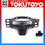 Yahoo!66shoppingホンダ スペイシー100(JF13) 海外純正タイプ 照明スイッチ/エンブレム付き ハンドルカバー セット TOKUTOYO(トクトヨ)