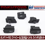 ホンダ リード/スペイシー用社外品ハンドル スイッチ5点セット