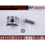 ホンダ DIO110 JF31用STDエンジンピストン+ピン メンテ部品2点Set TOKUTOYO(トクトヨ)(クーポン配布中)