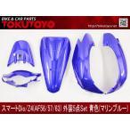 スマートディオ Dio/Z4(AF56/57/63)外装 青色マリンブルー 5点Set ホンダ AF56/AF57/AF63 外装セット