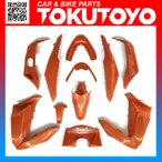 PCX (JF28/KF12) 純正タイプ 外装カウル 11点Set 橙色 オレンジ 11点Set ホンダ PCX125/150 外装セット