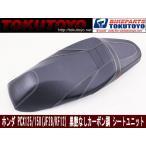 PCX125/150(JF28/KF12) シートユニット 黒艶なしカーボン調