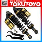 リアサスペンション タンク付き CB400SF/SS、CL400、モンキー、XJR400、SR400/500、GSX400インパルス、イナズマ400、ゼファー400/χ、バリオスII、250TR 黄黒色