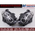 ヤマハ マジェスティ250(MAJESTY)SG20J/4D9 ヘッドライト LED+イカリング仕様 白(ホワイト)