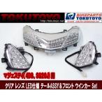 ヤマハ マジェスティ250(MAJESTY)SG20J/4D9 テールランプ LED仕様 フロント ウインカー LED仕様 角型