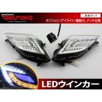 ヤマハ シグナスX125/SR用 リレー付 LED フロントウインカー メッキ仕様