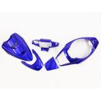 スーパージョグZR JOG-ZR(3YK) 外装 青色(マリンブルー)5点セット ヤマハ YAMAHA 外装カウル