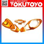 スーパージョグZR JOG-ZR(3YK) 外装 橙色(オレンジ)5点Set ヤマハ YAMAHA 外装カウル