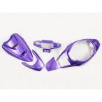 スーパージョグZR JOG-ZR(3YK) 外装 紫色(ラベンダー)5点Set ヤマハ YAMAHA 外装カウル