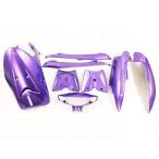 リモコンジョグJOG(SA16J) 外装カウル 紫色ラベンダー 8点Set 外装セット ヤマハ