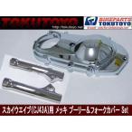 スカイウェイブ(SKYWAVE)CJ41A/CJ42A/CJ43A プーリー I と フォーク カバー I セット メッキ