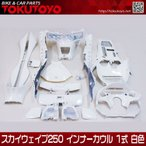 スズキ スカイウェイブ250(CJ44A/CJ45A/CJ46A) インナーカウル1式(白色) TOKUTOYO(トクトヨ)(クーポン配布中)