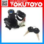 カワサキ(KAWASAKI)ZXR400/750/ZZ-R400 イグニッション メインキー セット TOKUTOYO(トクトヨ)