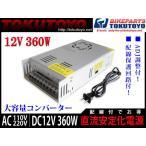 AC110V→DC12V 360W直流安定化電源 スイッチング電源 配線付