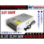 AC110V→DC24V 360W 15A コンバーター 直流安定化電源 スイッチング電源 変圧器 配線付き